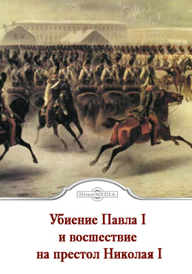 Убиение Павла I и восшествие на престол Николая I. Новые материалы (на немецком и русском языках)
