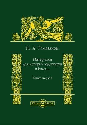 Материалы для истории художеств в России: публицистика. Кн. I