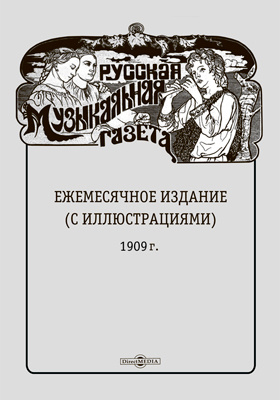 Русская музыкальная газета : еженедельное издание : (с иллюстрациями). 1909 г