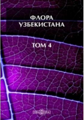 Флора Узбекистана: монография. Т. 4