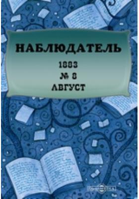 Наблюдатель. 1883. № 8, Август