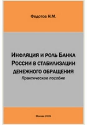 Инфляция и роль Банка России в стабилизации денежного обращения