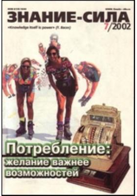 Знание-сила: журнал. 2002. № 7