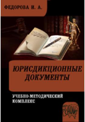 Юрисдикционные документы. Учебно-методический комплекс