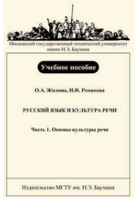 Русский язык и культура речи: учебное пособие. В 3 т, Ч. 1. Основы культуры речи