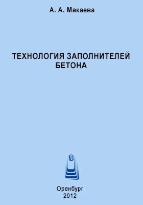 Технология заполнителей бетона: учебно-методическое пособие
