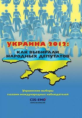 Украина 2012: как выбирали народных депутатов : украинские выборы глазами международных наблюдателей