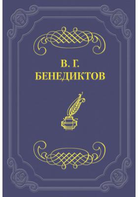 Стихотворения 1859–1860гг