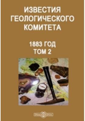 Известия Геологического комитета год: журнал. 1883. Т. 2