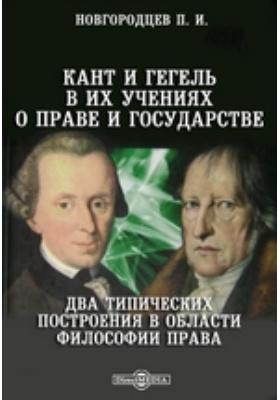 Кант и Гегель в их учениях о праве и государстве. Два типических построения в области философии права