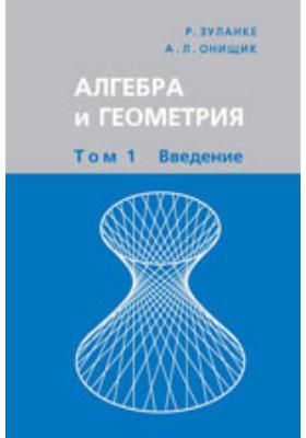 Алгебра и геометрия. Т. 1. Введение