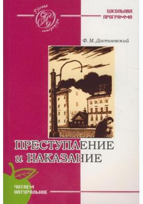 Преступление и наказание : Роман. Текст