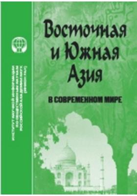 Восточная и Южная Азия в современном мире (внутренние и внешние факторы развития). Реферативный сборник