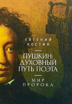 Пушкин: духовный путь поэта