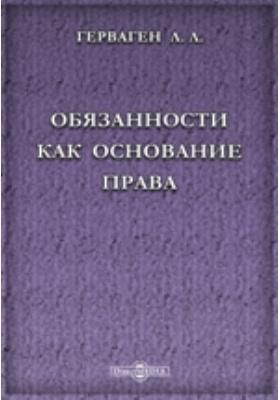 Обязанности как основание права