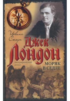 Моряк в седле : Биографический роман о Джеке Лондоне