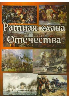 Ратная слава Отечества (1242-1945)