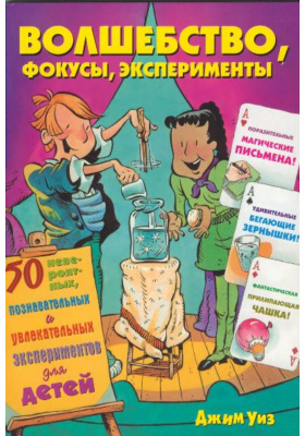 Волшебство, фокусы, эксперименты = Magic Science. 50 jaw-dropping, mind-boggling, head-scratching activities for kids