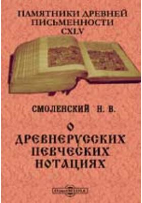 Памятники древней письменности и искусства. 145. О древнерусских певческих нотациях: публицистика