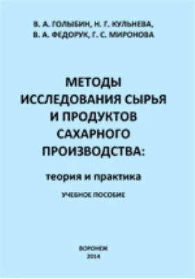 Методы исследования сырья и продуктов сахарного производства : теория и практика: учебное пособие