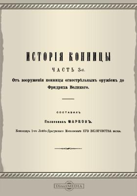 История конницы, Ч. 3. От вооружения конницы огнестрельным оружием до Фридриха Великого