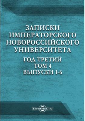 Записки Императорского Новороссийского университета. Год третий. Т. 4. Выпуски 1-6