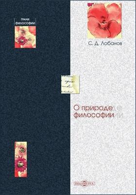 О природе философии: монография