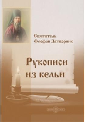 Рукописи из кельи: духовно-просветительское издание