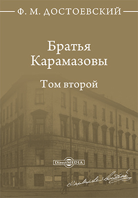 Братья Карамазовы. Т. 2