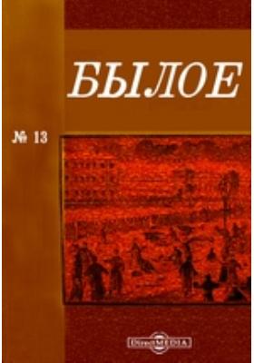 Былое : Сборник по истории русского освободительного движения: журнал. 1910. № 13
