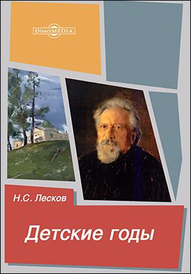Детские годы : из воспоминаний Меркула Праотцева: художественная литература