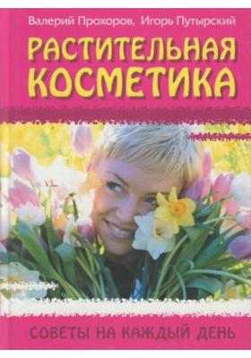 Растительная косметика : Советы на каждый день