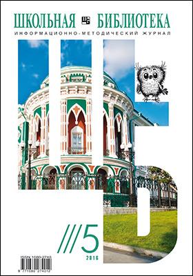 Школьная библиотека: журнал. 2016. № 5