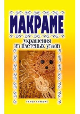 Макраме. Украшения из плетеных узлов: научно-популярное издание