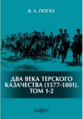 Два века терского казачества (1577-1801). Т. 1-2