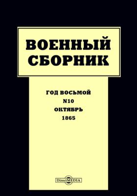Военный сборник. 1865. Т. 45. № 10