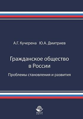 Гражданское общество в России : Проблемы становления и развития: учебное пособие