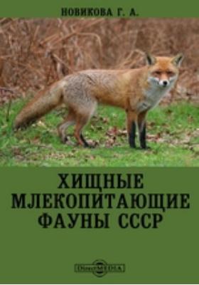 Хищные млекопитающие фауны СССР