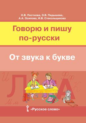 Говорю и пишу по-русски. От звука к букве : учебное пособие для детей 7—10 лет