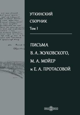 Уткинский сборник. Т. I. Письма В. А. Жуковского, М. А. Мойер и Е. А. Протасовой