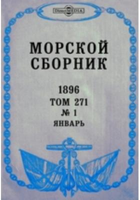 Морской сборник: журнал. 1896. Том 271, № 1, Январь