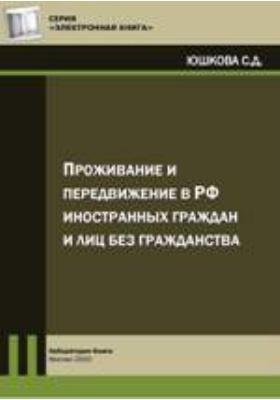 Проживание и передвижение в РФ иностранных граждан и лиц без гражданства: практическое пособие