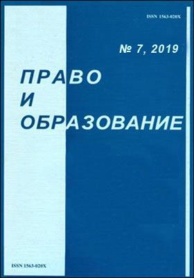 Право и образование: журнал. 2019. № 7