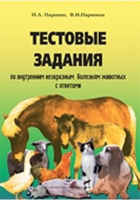 Тестовые задания по внутренним незаразным болезням животных с ответами: учебное пособие