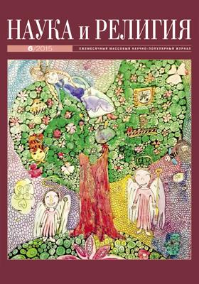 Наука и Религия: журнал. 2015. № 6