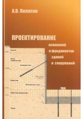 Проектирование оснований и фундаментов зданий и сооружений : Учебное пособие