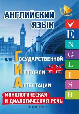 Английский язык для ГИА : монологическая и диалогическая речь: учебное пособие