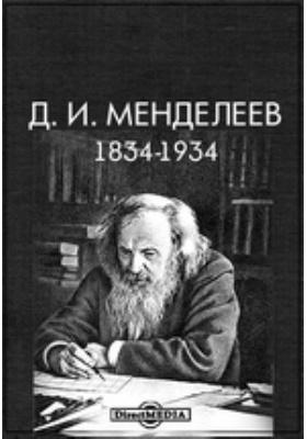 Д.И. Менделеев. 1834-1934