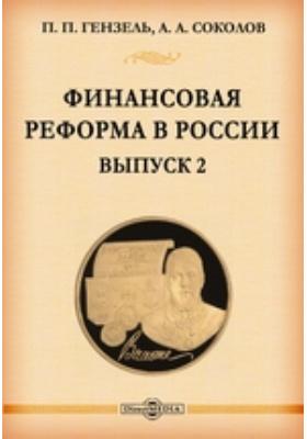 Финансовая реформа в России. Вып. 2