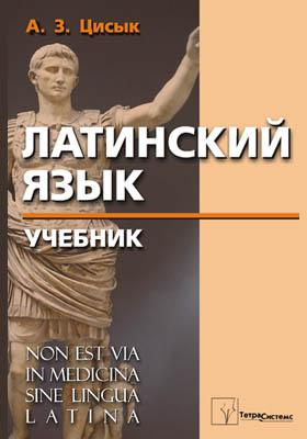 Латинский язык: учебник